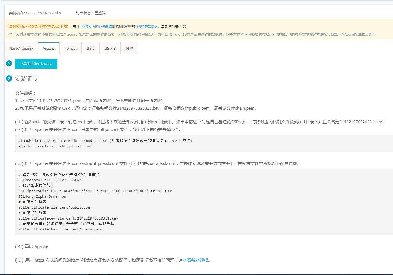 阿里云配置https免费证书教程图解- PHP博客