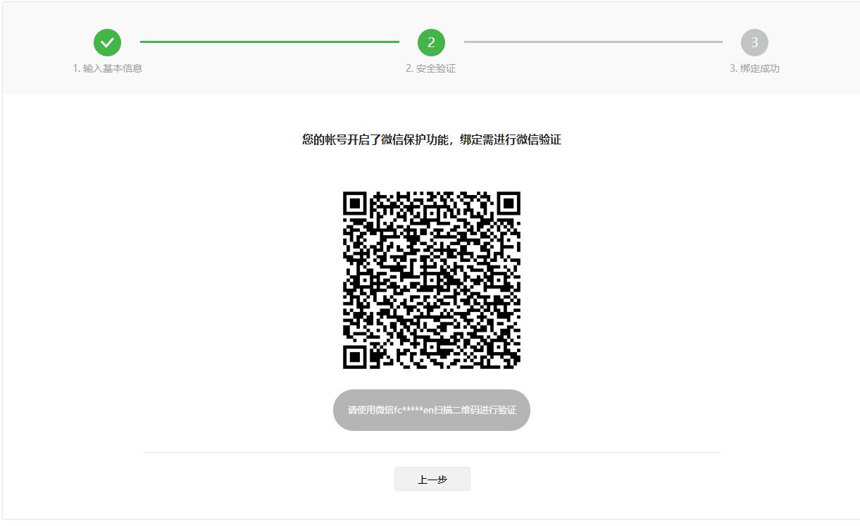 您的账号开启了微信保护功能,绑定需要微信验证